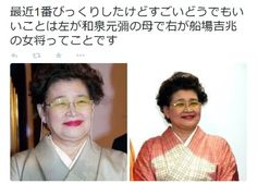 Attics of my Life Japanese Funny, Funny Memes, Hilarious, Look Alike, Vows, Of My Life, Make Me Smile, Humor, Comics