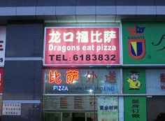 """The Chinese says something closer to """"delicious pizza for dragons"""". Still neat, though."""