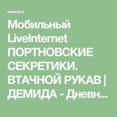 Мобильный LiveInternet ПОРТНОВСКИЕ СЕКРЕТИКИ. ВТАЧНОЙ РУКАВ   ДЕМИДА - Дневник ДЕМИДА  