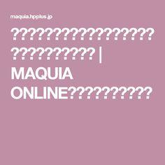 ムダな努力は即カット【下半身痩せ】に効く6つの有力情報 | MAQUIA ONLINE(マキアオンライン)