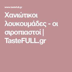 Χανιώτικοι λουκουμάδες - οι σιροπιαστοί   TasteFULL.gr