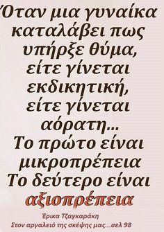 Greek Quotes, Affirmations, Wisdom, Thoughts, Sayings, Words, Languages, Life, Forget