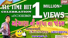 Latest Gujarati Jokes 2017 ( All Time Hit ) || Amdavadi Dodh Dahya || Am...