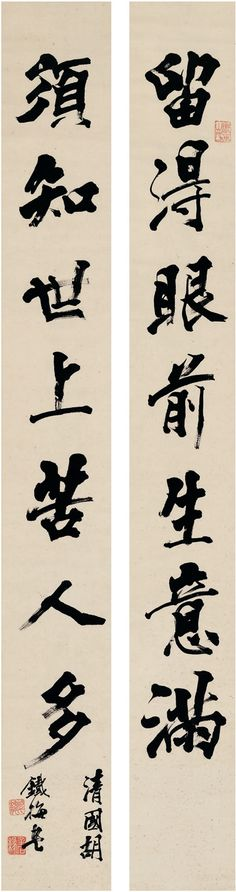 HU TIEMEI (1848~1899)SEVEN-CHARACTER COUPLET IN RUNNING SCRIPT Ink on paper, couplet 151×19cm×2 胡鐵梅(1848~1899) 行書 七言聯 紙本 對聯 識文:留得眼前生意滿,須知世上苦人多。 款識:清國胡鐵梅書。 鈐印:胡氏鐵梅(朱) 金石緣(白) 漱玉山房(朱)