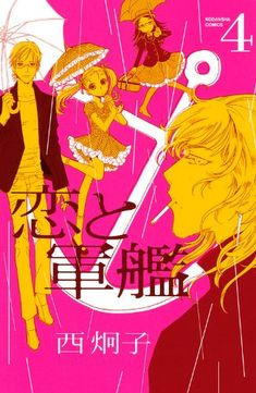 Book Design, Cover Design, Manga, Blog Entry, Scene, Graphic Design, Comics, Books, Anime