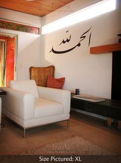 Islamic wall art. Translation: All praise is for God.