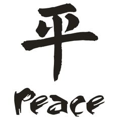 Chinese Symbol s Chinese Character Peace Vinyl Decal Sticker Chinese Symbol For Happiness, Chinese Symbol Tattoos, Peace Sign Art, Alphabet Symbols, Japanese Symbol, Happy Hippie, Chinese Symbols, Japanese Characters, Magic Words