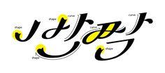 반짝이게해 레터링 - 그래픽 디자인 · 타이포그래피, 그래픽 디자인, 타이포그래피, 그래픽 디자인, 타이포그래피 Creative Typography, Typography Letters, Typography Logo, Typography Design, Lettering, Logos, Typo Design, Book Design, Graphic Design