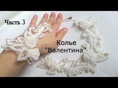 "Колье ""Валентина"" Часть 3. Сборка/""Valentine"" Necklace. Part 3 - YouTube"