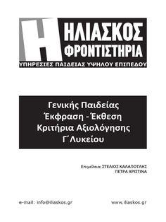 I'm reading ΕΚΦΡΑΣΗ - ΕΚΘΕΣΗ Γ' ΛΥΚΕΙΟΥ on Scribd