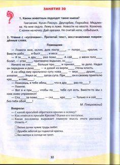 Trenazher_dlya_razvitia_navykov_bystrogo_chtenia_3_klass-31 (511x700, 382Kb)