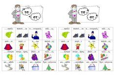 τσ και στ (β δημοτικου) Map, School, Pictures, Photos, Location Map, Maps, Grimm