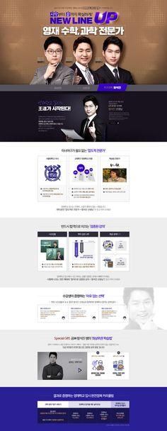 [Web]2017.01.09 - 신규입성 프로모션 on Behance Event Banner, Web Banner, Graph Design, Web Design, Korea Design, Promotional Design, Event Page, Web Layout, Special Gifts