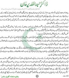 urdu essays in urdu for class 12 Urdu wikipedia (urdu: اردو ویکیپیڈیا ‬ ‎), started in january 2004, is the urdu language edition of wikipedia, a free, open-content encyclopedia as of september 2018, it has 140,470 articles, 83,022 registered users and 4,963 files and it is the 49th largest edition of wikipedia by article count.