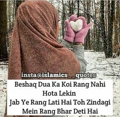 Islamic Quotes, Allah