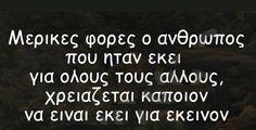 Αποφθέγματα Deep Thinking, Greek Quotes, Quotations, First Love, Thoughts, Words, First Crush, Puppy Love, Quotes
