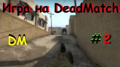|Игра на DeadMatch|DM| #2
