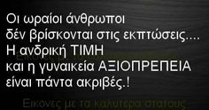Cute Quotes, Best Quotes, Greek Quotes, Humor, Narcissist, Irene, Words, Funny, Nice