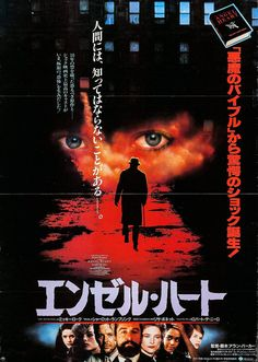 "lovejapanese80s: "" movieposters: ""Angel Heart (1987), Alan Parker "" エンゼル・ハート (1987) """