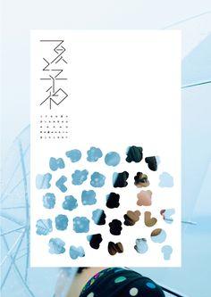 Sawai Shingo Japanese Poster: Summer and Peace. Japan Graphic Design, Graphic Design Posters, Graphic Design Typography, Graphic Design Illustration, Graphic Design Inspiration, Dm Poster, Poster Layout, Typography Poster, Poster Prints