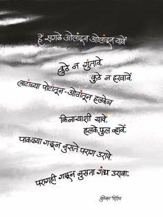 Newborn Baby Quotes In Marathi : newborn, quotes, marathi, NewBorn, Ideas, Marathi, Poems,, Quotes,, Poems
