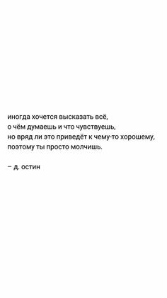 Цитати My Mind Quotes, Russian Quotes, Teen Quotes, Meaning Of Life, Deep Words, Some Quotes, My Mood, Life Motivation, Some Words