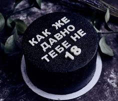 Cake Captions, Happy Memes, Celebration Quotes, Valentines Day Food, Cute Desserts, Happy B Day, Let Them Eat Cake, Cake Decorating, Food Porn