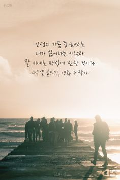 #428 인생의 기술 중 90%는 내가 싫어하는 사람과.. 사진 Good Vibes Quotes, Wise Quotes, Famous Quotes, Korean Writing, Korean Quotes, Good Sentences, Korean Language, Powerful Words, Cool Words