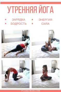 Утренняя йога дома в постели. Комплекс асан и медитация для начинающих