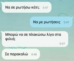 λιγάκι μόνο; Boyfriend Texts, Who Runs The World, Christmas Mood, Greek Quotes, Love Messages, Cool Words, Bff, Love Quotes, How Are You Feeling