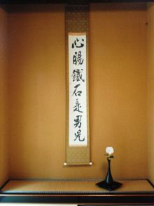 Japanese Tea Ceremony, Japanese Design, Wabi Sabi, Ikebana, Architecture Design, Calligraphy, Flower, Room, Bedroom