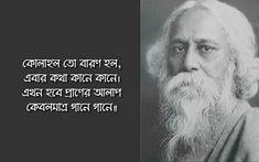 Poem Quotes, Lyric Quotes, Motivational Quotes, Rabindranath Tagore Poem, Tagore Quotes, Bengali Poems, Bengali Culture, Bangla Love Quotes, Beautiful Landscape Wallpaper
