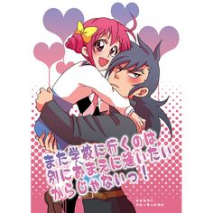 Smile Pretty Cure! Wolfrun and Cure Happy (Miyuki)