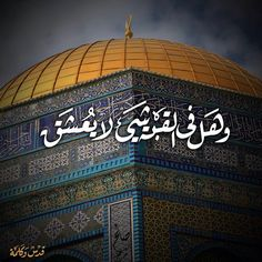 ... Old City Jerusalem, Palestine Art, Cute Cartoon Pictures, We Are Coming, Arabic Calligraphy Art, Beautiful Arabic Words, The Beautiful Country, Taj Mahal, Places To Visit
