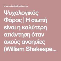 Ψυχολογικός Φάρος | Η σιωπή είναι η καλύτερη απάντηση όταν ακούς ανοησίες (William Shakespeare) William Shakespeare, Psychology, Love Quotes, Tips, Mary, Psicologia, Qoutes Of Love, Quotes Love, Quotes About Love