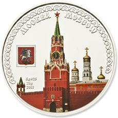 Москва Coins Worth Money, Coin Worth, Animal Paintings, Russia, Decorative Plates, Coins, People, World, Stamps