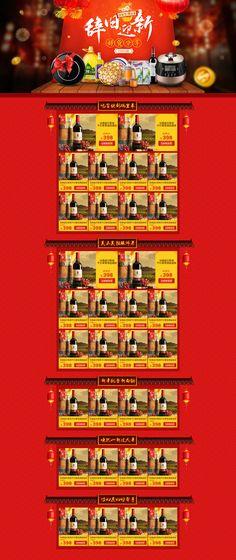 查看《近期作品:电子商城专题设计》原图,原图尺寸:1920x4560