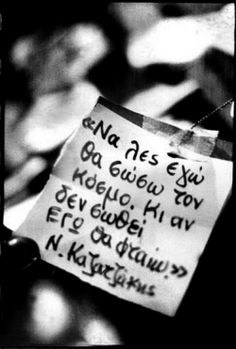 greek, greek quotes, and quotes εικόνα Unique Quotes, Clever Quotes, Best Quotes, Favorite Quotes, Positive Quotes, Motivational Quotes, Inspirational Quotes, Spiritual Quotes, Telling The Truth Quotes