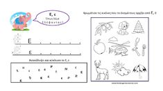 Φύλλα εργασίας για το γράμμα Ε,ε. - Kindergarten Stories Dinosaur Coloring, Bullet Journal, Blog, Kindergartens, Motor Skills, Kindergarten, Preschools, Blogging, Pre K