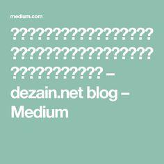 森田一弥の「御所西の町家」と、松島潤平によるレビュー「いまここでしかない、いつかのどこか」 – dezain.net blog – Medium