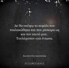 Picture Quotes, Love Quotes, Inspirational Quotes, Reality Of Life, Life Thoughts, Greek Quotes, English Quotes, Poems, Lyrics