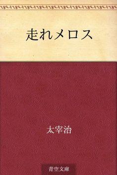 走れメロス 太宰 治 読了:2015年9月10日