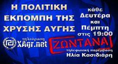 ΚΛΙΚ ΕΔΩ ΣΤΙΣ 19:00 http://elldiktyo.blogspot.com/p/blog-page_5593.html Ο εκπρόσωπος Τύπου, Ηλίας Κασιδιάρης θα παρέμβει τηλεφωνικά από τα κελιά της Τιμής στην αποψινή πολιτική εκπομπή της Χρυσής Αυγής. Την εκπομπή θα παρουσιάσουν οι Συναγωνιστές Νίκος Λεμοντζής και Ευάγγελος Καρακώστας. Επικοινωνείτε μαζί μας:- μέσω διαδικτύου στο email xawebtv@yahoo.gr - μέσω του τηλεφωνικού μας κέντρου στο 210-6985121 Τα μηνύματά σας θα διαβάζονται κατά τη διάρκεια της εκπομπής