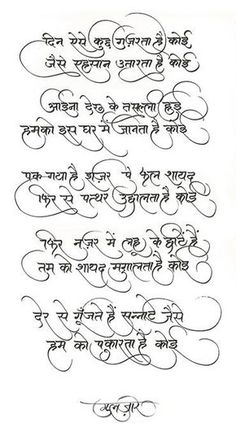 #Poem by #Gulzar #Calligraphy #Flourish #Hindi