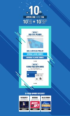 #2017년10월3주차 #티몬 #신한카드창립10주년 www.ticketmonster.co.kr Web Design, Media Design, Page Design, Website Layout, Web Layout, Layout Design, Event Landing Page, Event Page, Event Banner