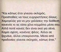 Ποτέ κανείς δεν είναι εκεί για σένα!! My Life Quotes, Sad Love Quotes, Sign Quotes, Wisdom Quotes, Movie Quotes, Big Words, Greek Words, Some Words, Favorite Quotes