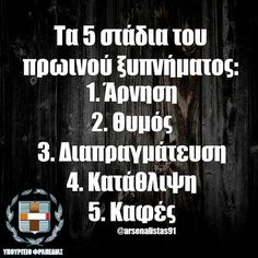 Image by kwnstantina Funny Greek Quotes, Funny Quotes, Funny Memes, Jokes, Funny Cartoons, Find Image, How To Get, Lol, Messages