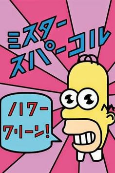 Discover ideas about Simpson Wallpaper Iphone. Homer Simpson wallpaper for iPhones. Get high quality wallpaper Aisha_Cake. Simpsons Drawings, Simpsons Art, Cute Deadpool, Sparkle Tattoo, Let's Make Art, Cartoon Background, Cartoon Crossovers, Futurama, Funny Clips