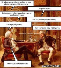 . Greek Memes, Funny Greek Quotes, Funny Quotes, Funny Memes, Jokes, Humor Quotes, Funny Shit, Funny Stuff, Ancient Memes