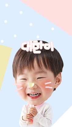 Daehan Cute Kids, Cute Babies, Song Il Gook, Man Se, Song Daehan, Superman Baby, Song Triplets, Happy Pills, My Boys